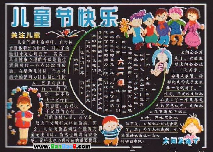 儿童节黑板报版面设计图