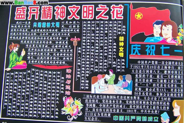 七一建党节黑板报设计图
