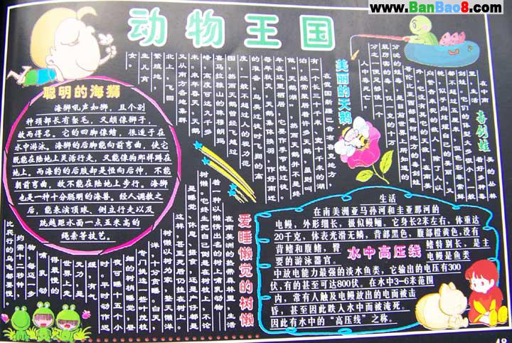 高中生青春主题黑板报图片版面设计图图片