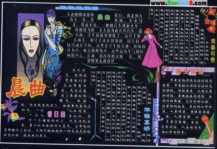 女人主题黑板报设计图