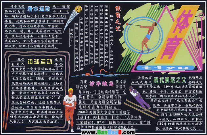 体育奥运主题板报设计图》查看全图请点击图片 .