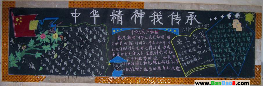 爱国主义黑板报内容:中华精神