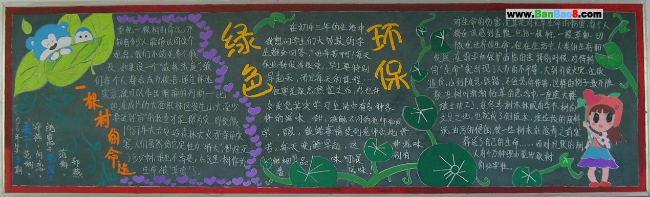 高中生睡眠时间_节能绿色环保黑板报图片