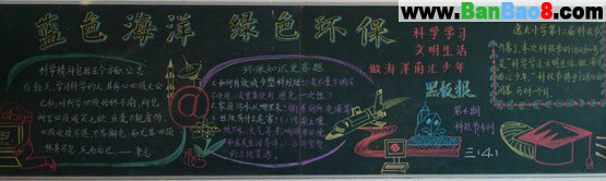 蓝色海洋绿色环保黑板报