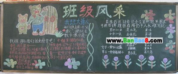 幼儿园开学主题板报欣赏_幼儿园开学主题板报相关