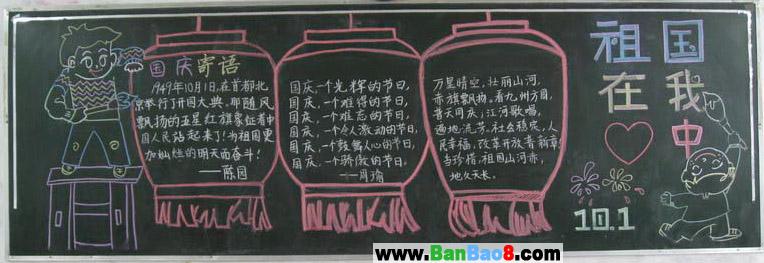 学国庆寄语祖国黑板报资料:-小学国庆寄语祖国黑板报
