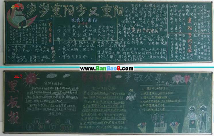 关于重阳节的黑板报内容