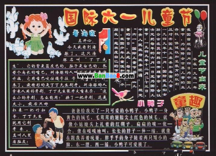 秋天黑板报版面设计图_小学生黑板报_老师板报网