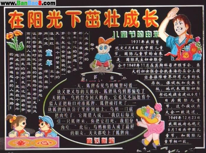 小学儿童节板报设计图