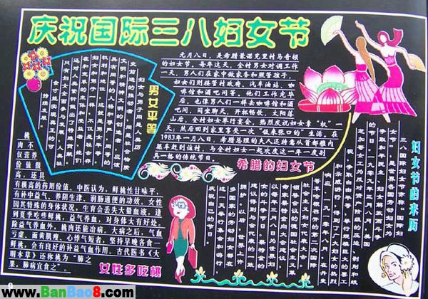 妇女节板报设计图