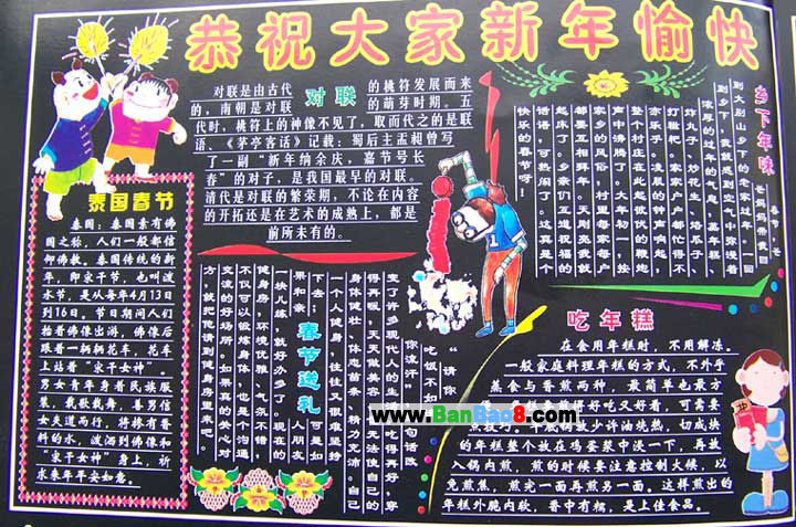 高中板报设计图展示