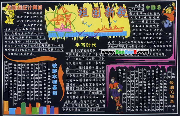 小学生祖国板报设计图