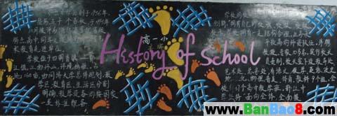 高中黑板报大气图片