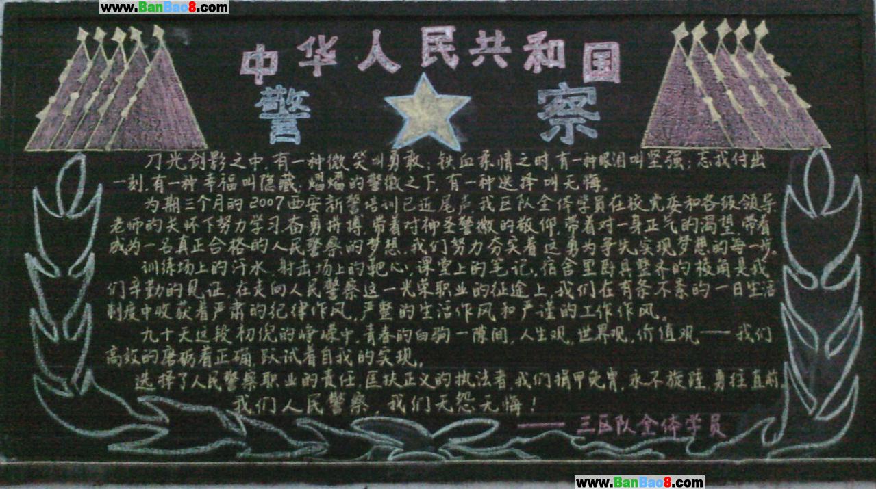 初中黑板报海绵纸设计图