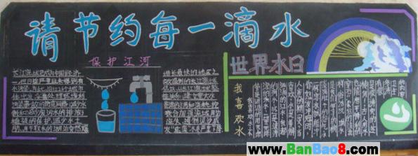 幼兒園節約用水海報