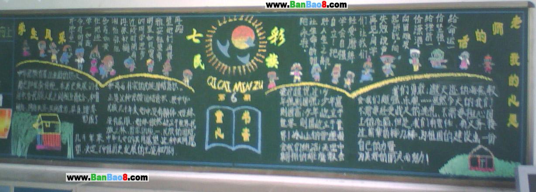 一二九黑板报素材日本高中上申请怎么的图片