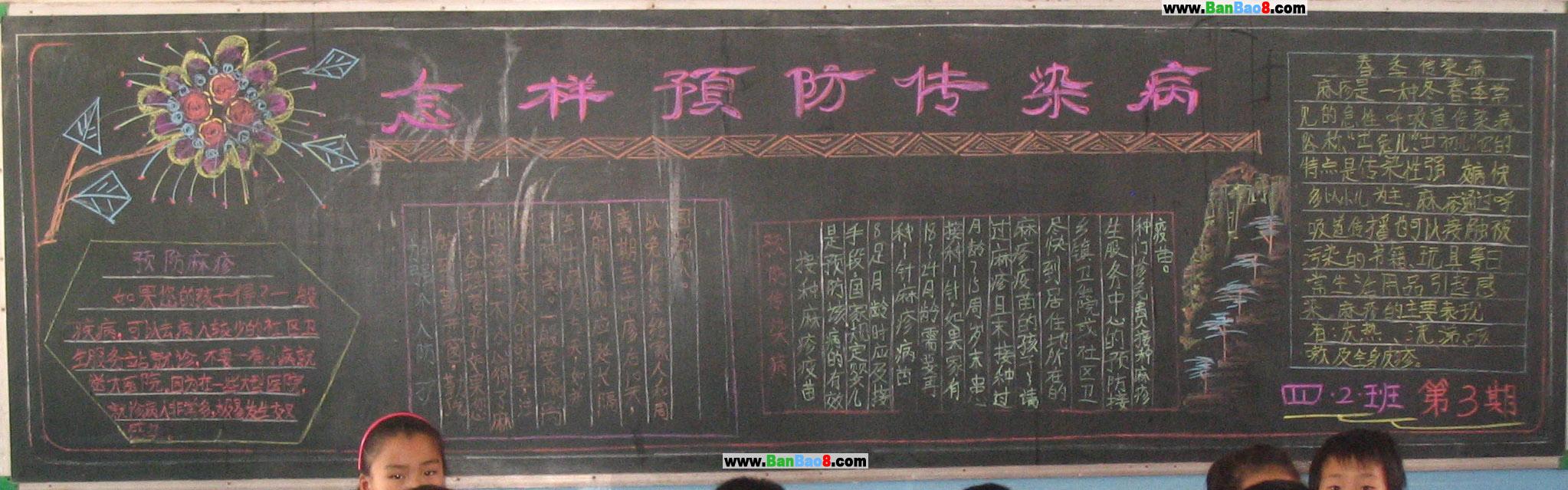 传染病预防黑板报图片