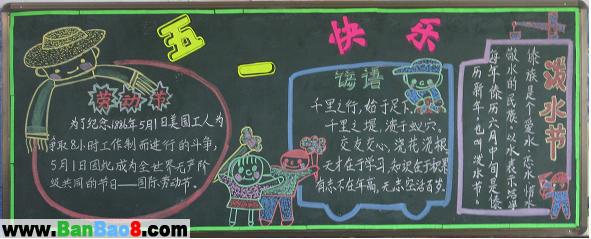 六年级黑板报设计