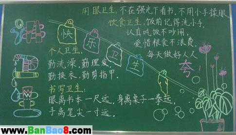 小学生卫生黑板报