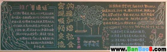和谐校园板报图片、内容:-和谐校园板报图片