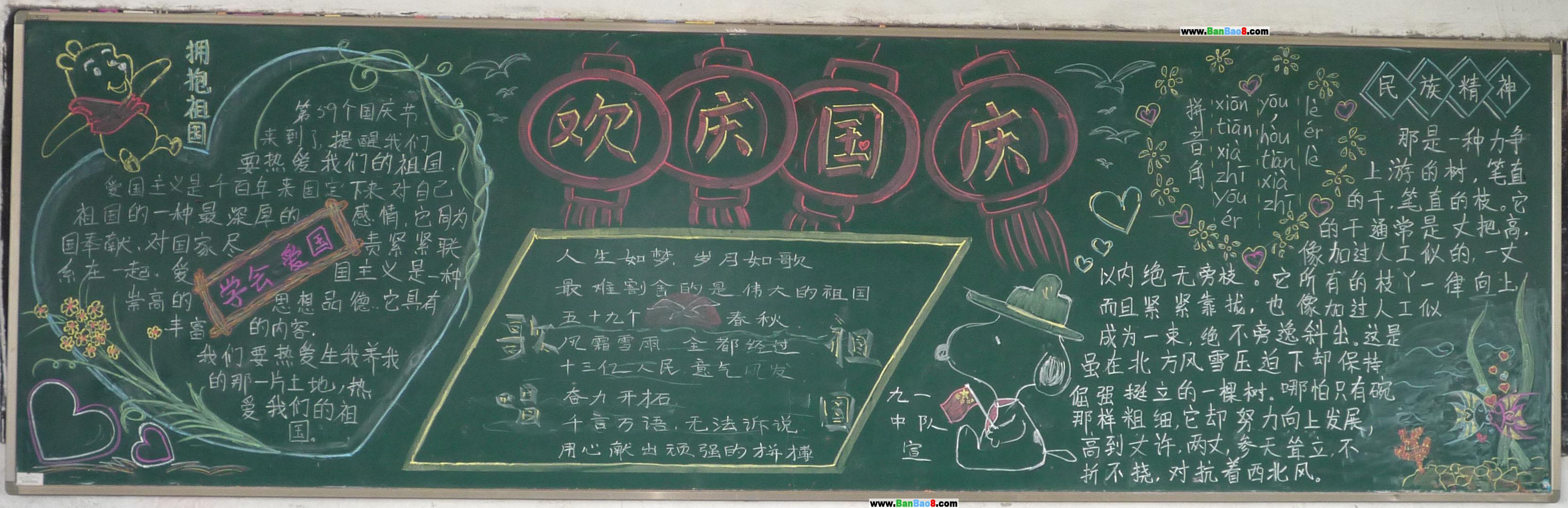 欢庆国庆节黑板报图片