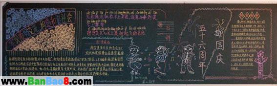 初中國慶節黑板報資料