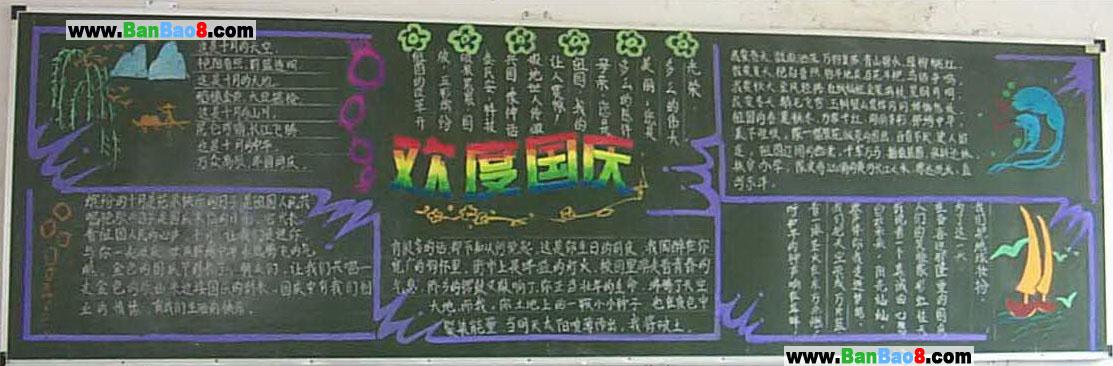 大学国庆节黑板报图片