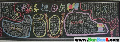 大学国庆节黑板报设计图