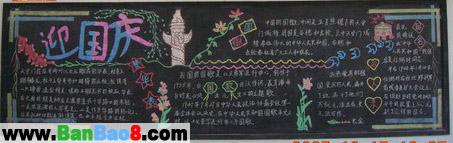 迎国庆板报_迎国庆节主题黑板报
