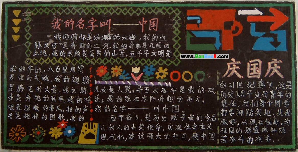 中国国庆节黑板报设计、内容: 今天是国庆节。吃过晚饭,爸爸带我去人民路和观前街看节日夜景。   到了接驾桥,我看见马路两旁各有一排兰花灯,随着街道伸向远方,像一条闪光的长龙,把宽阔的街道照得通亮,就像白天一样。远处,还显出由一排排五颜六色的彩灯构成的一幢幢大楼轮廓,楼顶上还有一排一闪一闪的霓虹灯,真是好看!   我们来到察院场。忽听有人欢呼起来:你们看,那是什么!啊!原来是人民饭店门厅上在放宽银幕电影呢!一会儿几匹马在奔跑,一会儿几只骆驼在行走,一会儿又变成各种各样的广告。成千上万的行人停下脚步观