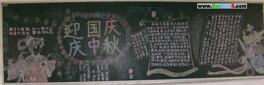 迎国庆庆中秋黑板报