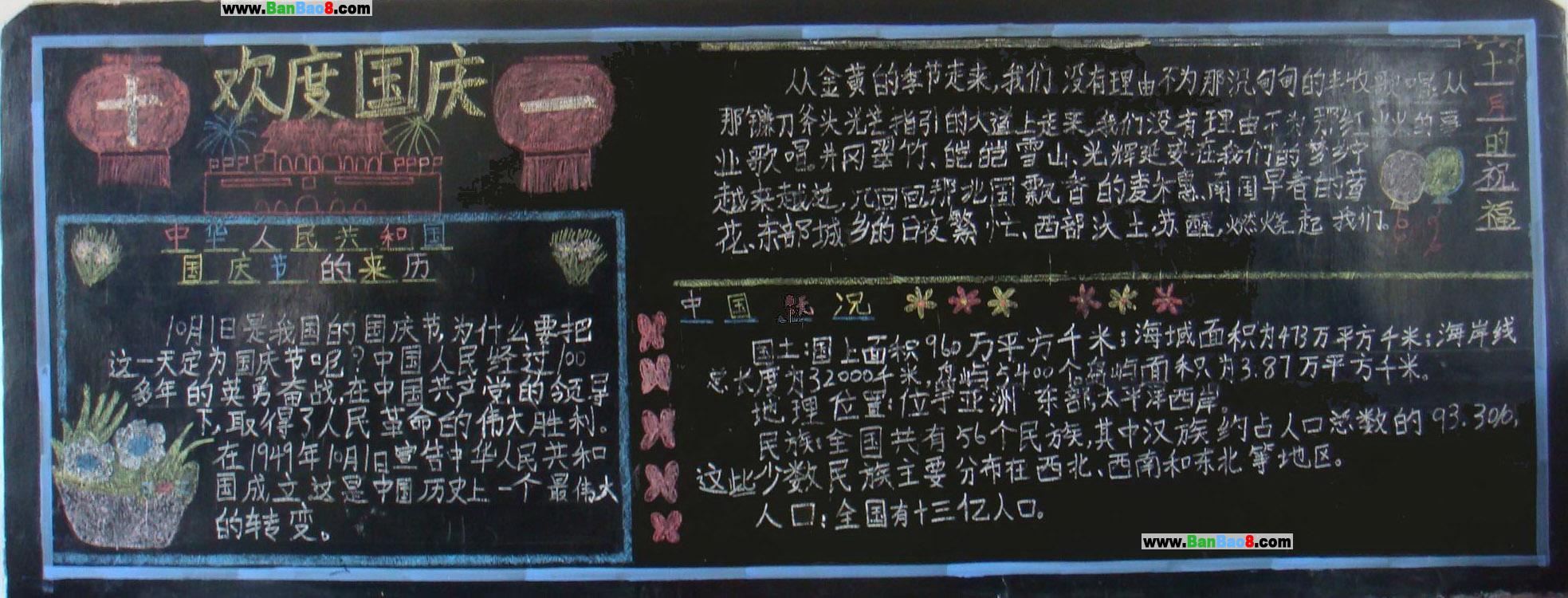 欢庆国庆黑板报资料