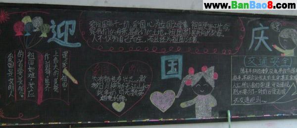 初二国庆节黑板报内容