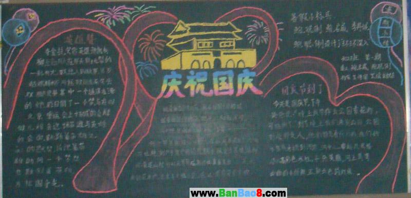 中学生国庆节黑板报资料