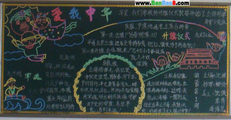 上一个黑板报: 国庆节周年纪念黑板报