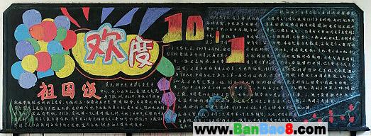 初中国庆黑板报版面设计图