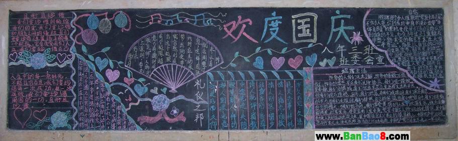 初中生国庆节黑板报设计图