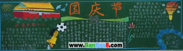 初中国庆节黑板报设计图