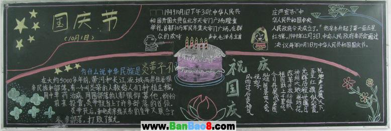 中学生国庆节黑板报设计图