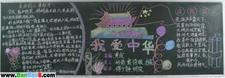 我爱中华国庆节黑板报内容:国庆见闻 晨曦迎来了十月一日的黎明,爱我中华--国庆见闻。无数次彩排只为这一刻。八万人的翻花,一秒钟完成。我们是重头戏,我们也是沉默的背景。前方彩车经过,不同种的彩车演绎了不同种的青春。六十年风风雨雨,六十个春夏秋冬,诠释了六十种色彩。坦克部队经过,战士们严肃地伫立着,仿佛前方就是敌人,要用炮火般轰轰烈烈的誓言证明保卫祖国的决心,国庆节作文《爱我中华--国庆见闻》。我们是他们的背景。但我们并不卑微,原本以为我们这群九十后,既没有亲身参与祖国成立之初的艰苦奋斗,也没有亲眼见证过祖