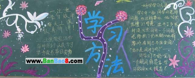 学习方法黑板报:科学学习方法