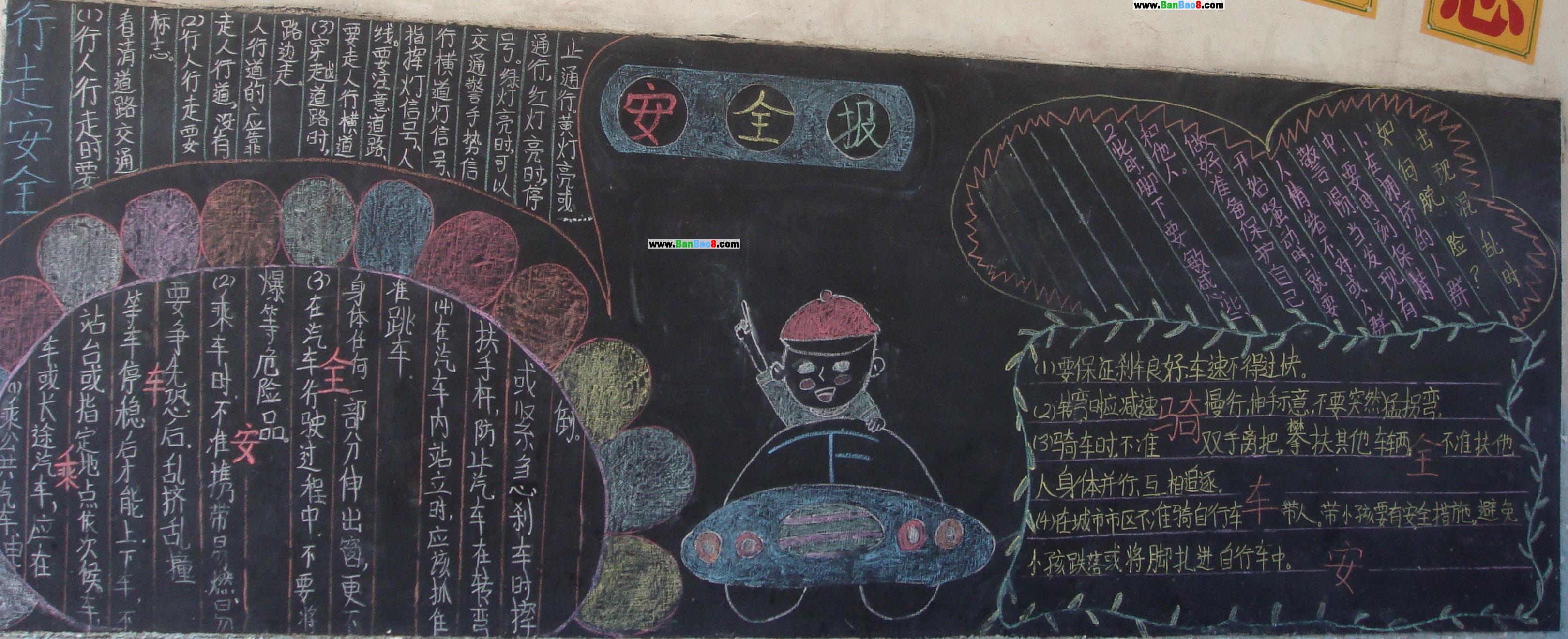 设计图分享 卫生教育黑板报设计图秋季 > 10.