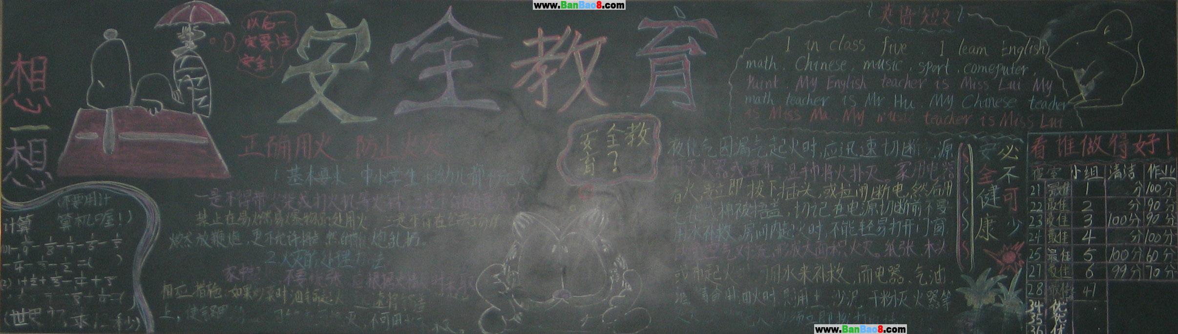 法制教育黑板报_法制安全  【法制教育黑板报】法制教育黑板报素材