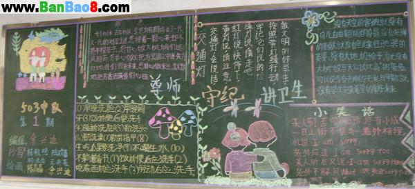 尊师习惯黑板报设计图