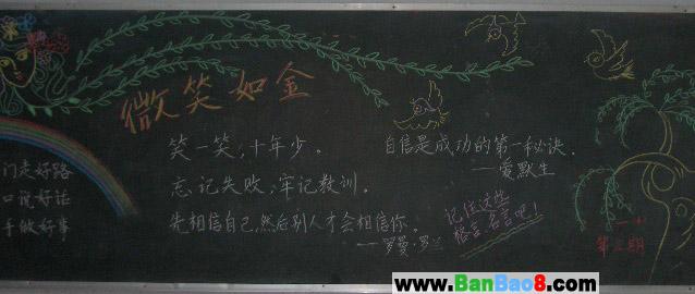 小学生黑板报内容:微笑如金
