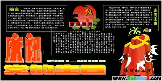 建党节电子黑板报――党的生日