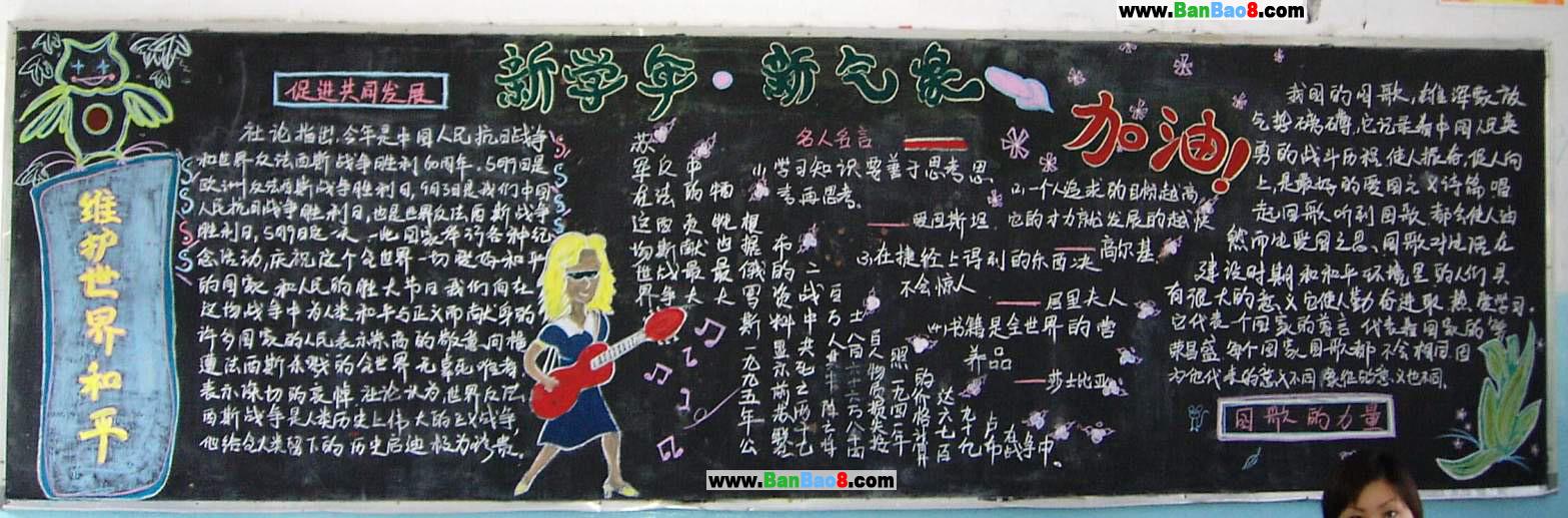 开学黑板报设计图——维护世界和平