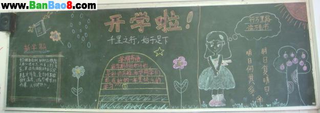开学黑板报资料——开学啦!