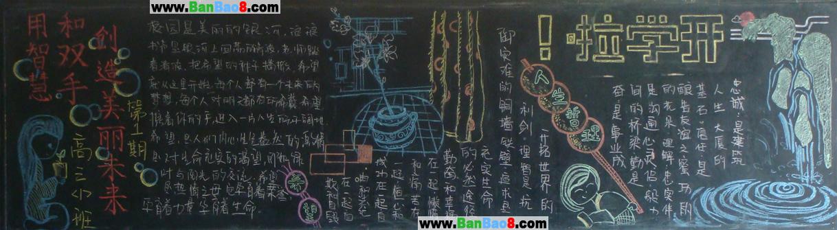 教师节黑板报插图