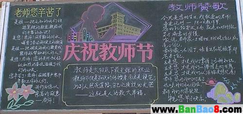 高中教师节黑板报图片